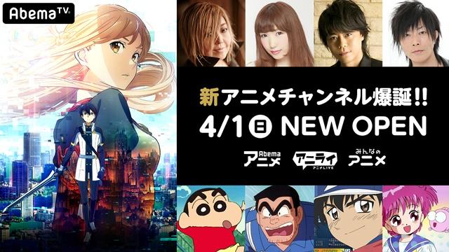 「AbemaTV」2周年で新アニメCHが爆誕