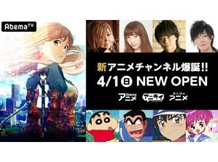 「AbemaTV」2周年で新アニメCHが爆誕! 緒方恵美さんや浪川大輔さんら声優MCによるレギュラー番組を毎日生放送!