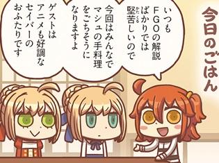 『ますますマンガで分かる!Fate/Grand Order』第32話「今日のごはん」更新! マシュが手料理を振舞って……!?