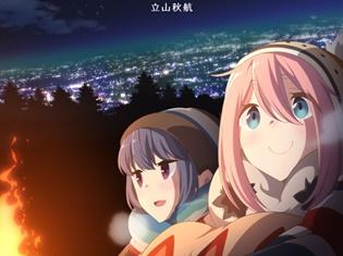 3月21日発売予定『ゆるキャン△』オリジナルサウンドトラックのTVアニメ描き下ろしジャケット公開!