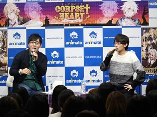 『Corpse†Heart』小野友樹さん・豊永利行さんがキャラクターや演技、二人の昔話を存分に語る