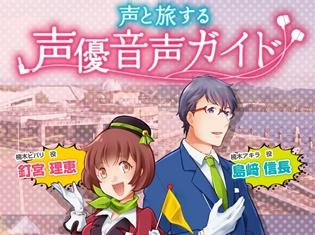 釘宮理恵さん、島﨑信長さんが熊本を案内する「声と旅する声優音声ガイド」が配信開始! オリジナルポストカードが当たるインスタグラムキャンペーンも開催