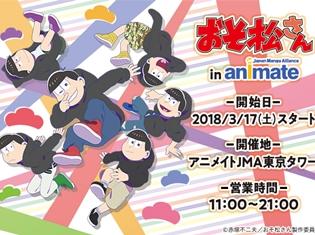 「おそ松さん in アニメイトJMA東京タワー」が期間限定でオープン! 新規描き下ろしイラストを使用したグッズを販売