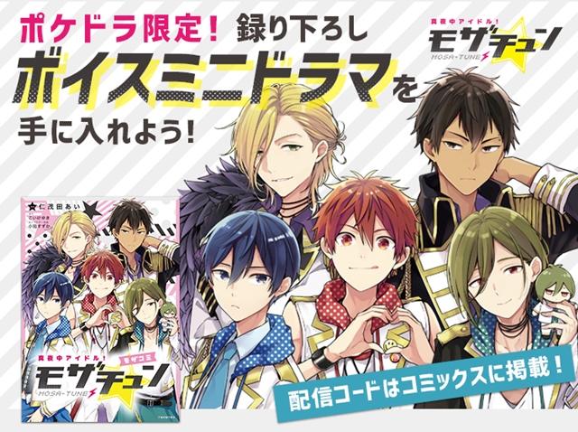 『モザチュン』限定ボイスミニドラマが手に入るチャンス!