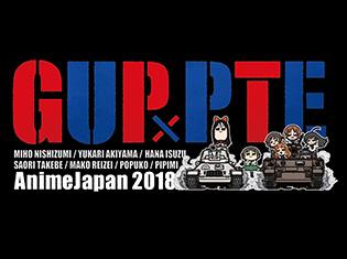 『AnimeJapan 2018』豪華作品コラボグッズが発表! さらに、優先入場可能なファストチケットが3月10日(土)より抽選申込開始!