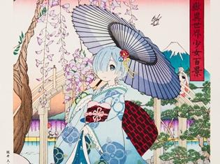 『Re:ゼロから始める異世界生活』×『浮世絵』の異世界アートが実現! レムの浮世絵木版画が初版限定100枚で発売決定