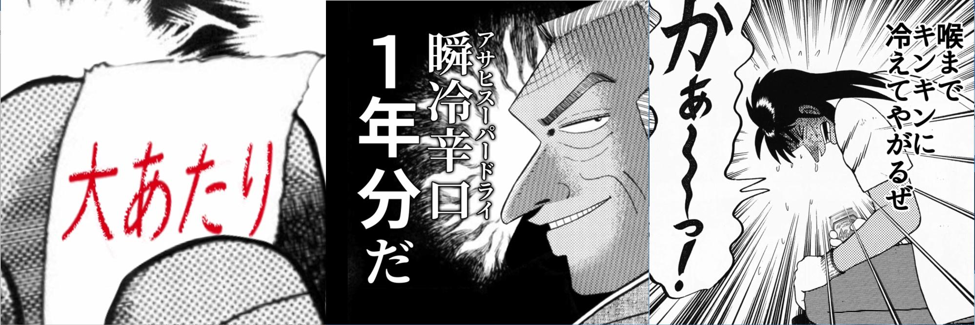 パチンコ『CR弾球黙示録カイジ2』&TVアニメ『逆境無頼カイジ 破戒録篇』合同記者発表会見レポート-4