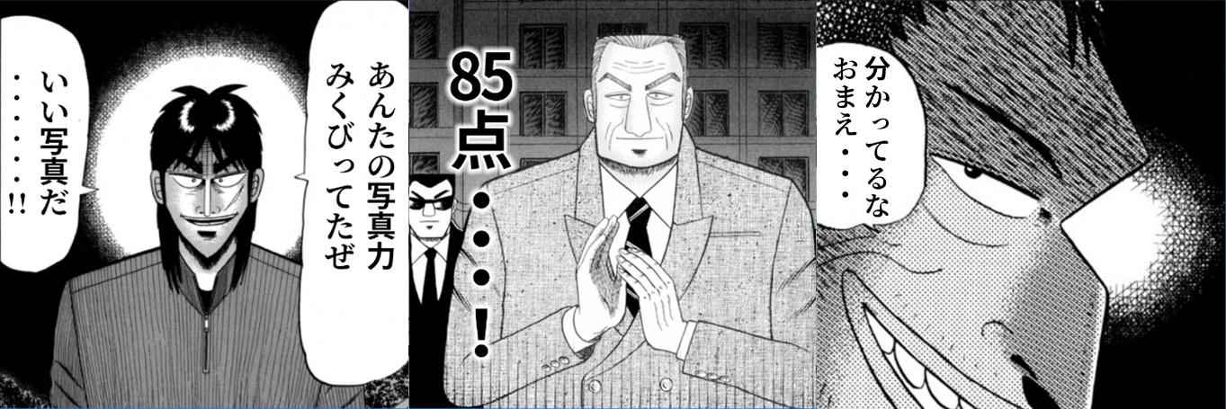 パチンコ『CR弾球黙示録カイジ2』&TVアニメ『逆境無頼カイジ 破戒録篇』合同記者発表会見レポート-5