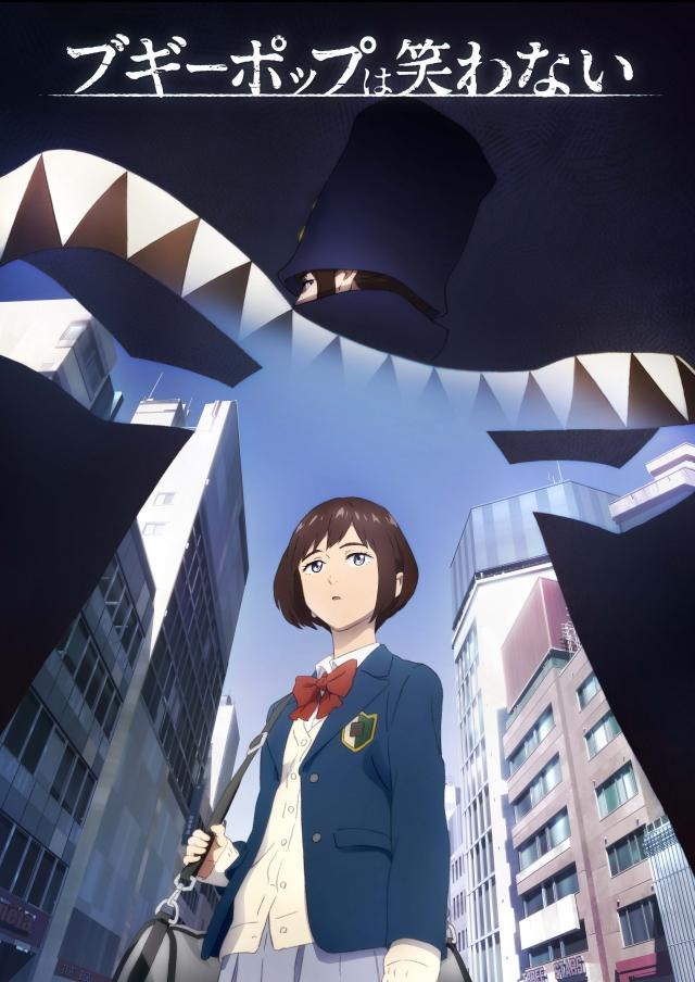 『ブギーポップは笑わない』が2018年TVアニメ化決定!