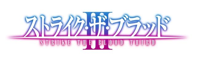 OVA第3期となる『ストライク・ザ・ブラッドIII』が制作決定!