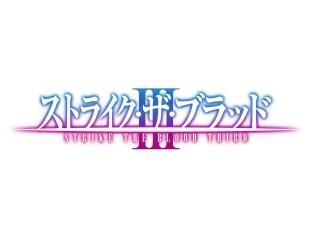 """OVA第3期となる『ストライク・ザ・ブラッドIII』が制作決定! """"聖殲篇"""" がついに完結!"""