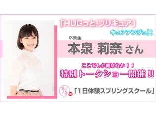 『HUGっと!プリキュア』キュアアンジュ役・本泉莉奈さんによるトークショー開催