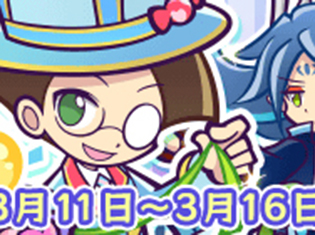 """『ぷよぷよ!!クエスト』""""ホワイトデーガチャ""""開催! 新キャラクター「すましたクルーク」が登場!"""