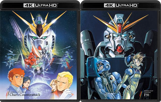 『機動戦士ガンダム』『攻殻機動隊』伝説の劇場作品が「4K ULTRA HD Blu-ray」で登場!