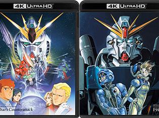 """『機動戦士ガンダム 逆襲のシャア』『機動戦士ガンダムF91』『攻殻機動隊』が""""4K ULTRA HD Blu-ray""""で登場!"""