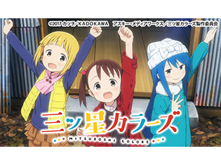 TVアニメ『三ツ星カラーズ』舞台探訪ARアプリ「舞台めぐり」とのコラボが決定! メインキャスト出演のニコニコ生放送特番実施も!