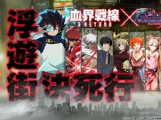 TVアニメ『血界戦線 & BEYOND』×『チェインクロニクル3』コラボレーションイベント開始日が3月20日(火)に決定!