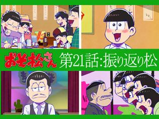 松野家ばんざい! 松野家ばんざい! TVアニメ第2期『おそ松さん』/第21話「BANANA」「ニート矯正施設」を【振り返り松】