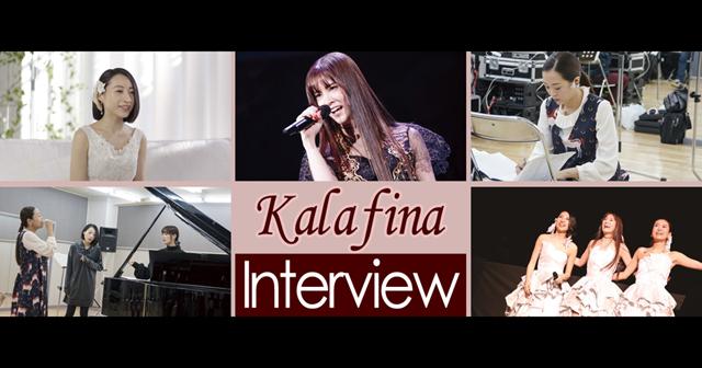 『Kalafina 10th Anniversary Film』は夢を追うひとにも観て欲しい 歌姫たちの軌跡