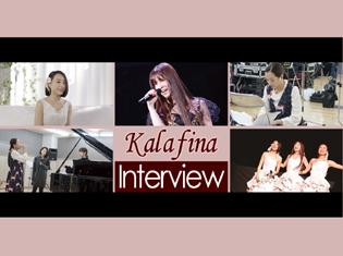 """10周年を迎えたKalafina初のドキュメンタリーフィルム公開記念インタビュー「私たちが音楽に向かう""""ありのまま""""がそこに」"""
