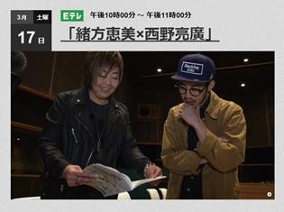 緒方恵美さんが3月17日(土)放送の『SWITCHインタビュー 達人達(たち)』に登場! お笑いコンビ・キングコングの西野亮廣さんとの以外の共通点とは!?