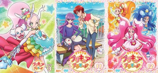 『キラキラ☆プリキュアアラモード』BD第3巻/DVD第11・12巻のジャケ写解禁