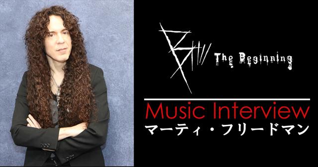 マーティ・フリードマンが語るアニメ『B: The Beginning』音楽の世界