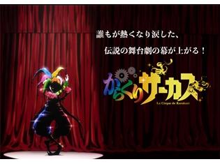 『からくりサーカス』TVアニメ化決定! 原作者・藤田和日郎氏からのコメントも到着!