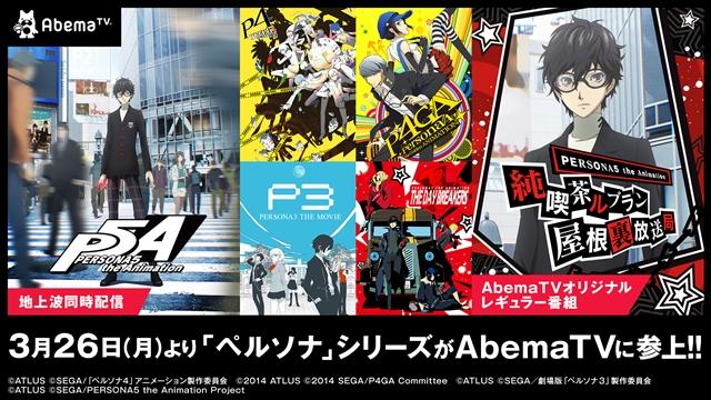 『ペルソナ』シリーズのアニメ6作品をAbemaTVで放送決定