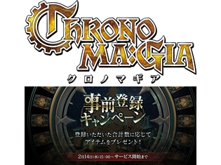 『クロノマギア』事前登録20万人突破! ゲーム開始時にカードや能力者を解放できる「ピース」を配布!!