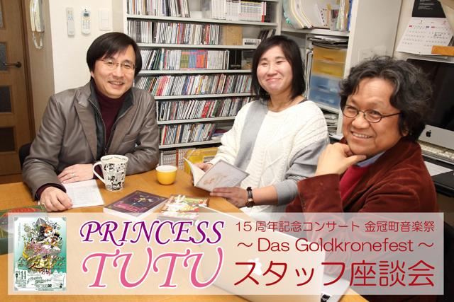 『プリンセスチュチュ』15周年記念コンサートの注目ポイントをスタッフ陣が語る