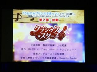 『うた☆プリ』に続く新プロジェクト『クラシック★スターズ』が、キンクリのコンベンションで判明! 内田雄馬さんのアーティストデビューも発表