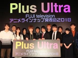 新しいアニメ枠「Plus Ultra」や『サイコパス』など新作アニメが発表! 豪華ゲストが登壇した「Plus Ultra~フジテレビアニメラインナップ発表会2018」をレポート