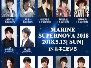 若手男性声優12名が出演するイベント『MARINE SUPERNOVA 2018』が開催決定