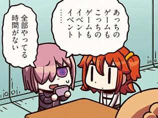 『ますますマンガで分かる!Fate/Grand Order』第33話更新! イベントや新たなゲームで忙しいマシュ、無事に平穏を取り戻せるのか!?