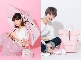 『カードキャプターさくら クリアカード編』より「木之本 桜」をイメージしたコラボファッションアイテムが発売!