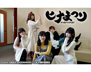 『ヒナまつり』田中貴子さん・中島ヨシキさんら出演声優5名から公式コメント到着! 原作を読んだときの感想は?