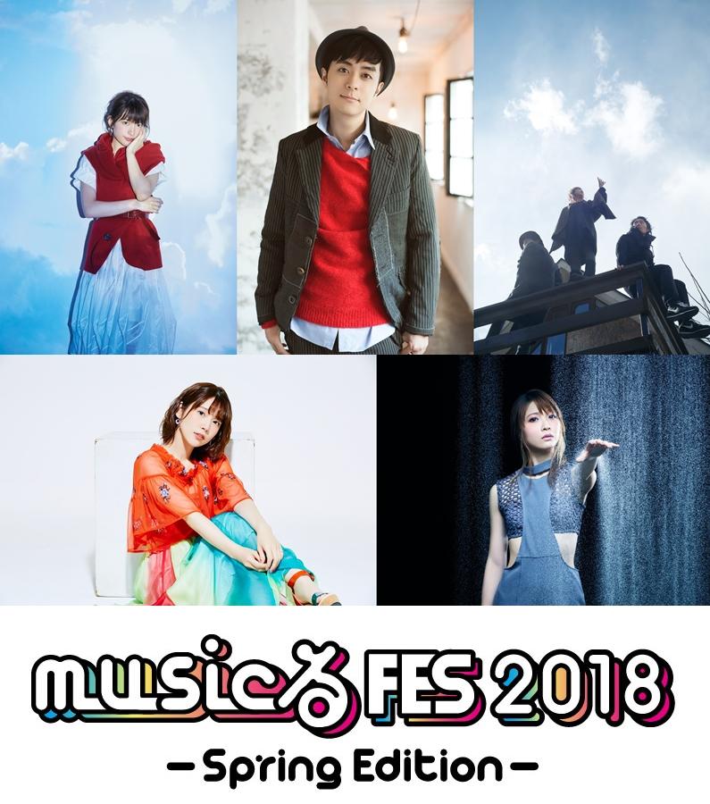 音楽イベント「musicるFES -Spring Edition-」開催決定
