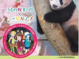 TVアニメ『三ツ星カラーズ』と「うえの桜まつり」がコラボ決定! AbemaTVにて最終話直前振り返り一挙配信も実施!