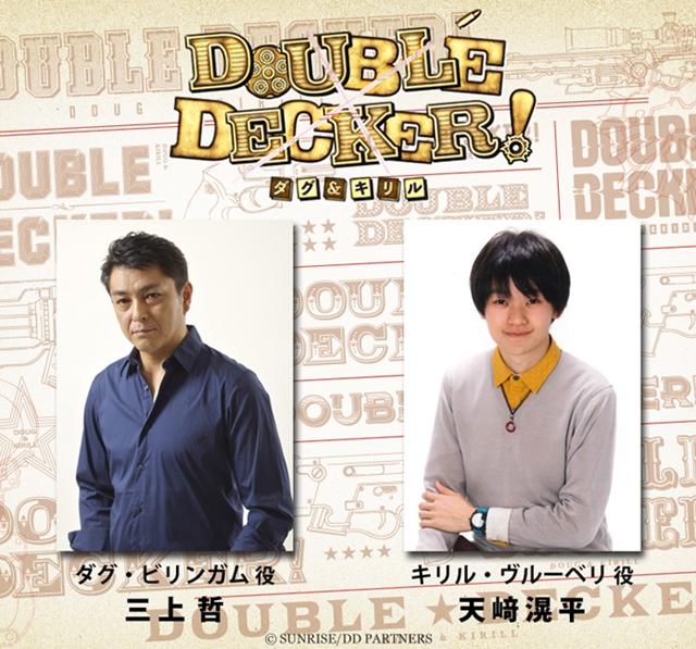 DOUBLE DECKER! ダグ&キリル-3