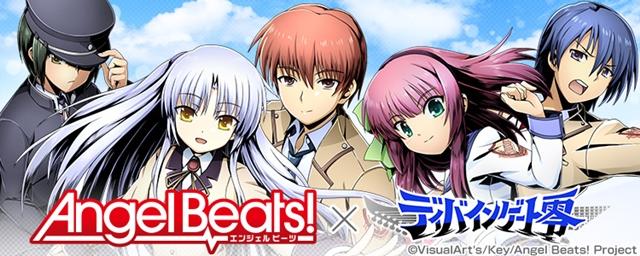『ディバゲ零』×『Angel Beats!』コラボ開始