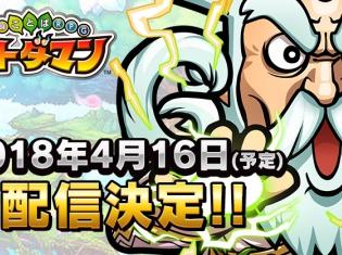 『共闘ことばRPG コトダマン』メインキャラクターの声を杉田智和さんが担当! 4月16日配信&全キャラクターのボイス実装決定