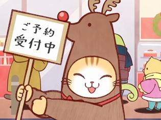 TVアニメ『働くお兄さん!』第12話先行場面カット&あらすじが到着! セブン-イレブンにて「プリントキャラマイド 働くお兄さん!」が3月17日より開始