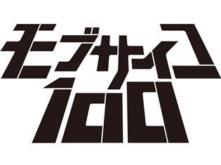 TVアニメ『モブサイコ100』第2期の制作が決定! アクションはもちろん、モブ&霊幻の内面を描いたファン感涙の新シリーズが動き出す