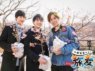 『小野賢章がゆく 旅友』第七弾のゲストは梅原裕一郎さんと小林裕介さん! DVD発売記念イベントも開催決定!