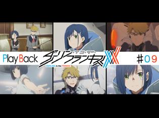 『ダーリン・イン・ザ・フランキス』TVアニメ第9話 Play Back: ゴローのイチゴに対する気持ちが確信に変わる!?
