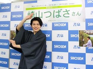 崎山つばささん「生活に寄り添えるカレンダーに」 2018→2019カレンダー発売記念イベントをレポート!