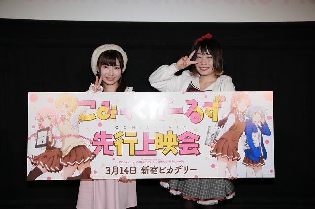 『こみっくがーるず』TVアニメ先行上映会レポート