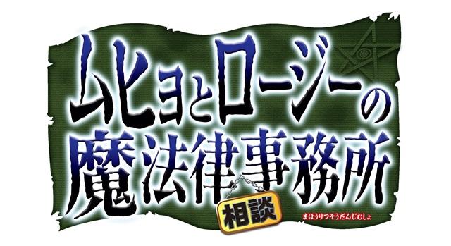 TVアニメ『ムヒョとロージーの魔法律相談事務所』ムヒョ役 村瀬歩さん×ロージー役 林勇さん対談|役を演じるうえで互いに意識しているポイントとは-2