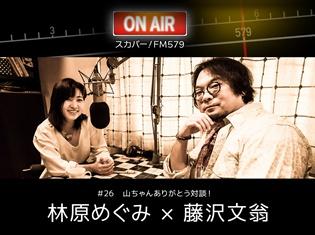 林原めぐみさん&演出家・藤沢文翁さんがテレビ・ラジオ番組「スカパー! FM579」に出演! 山寺宏一さんとのエピソードを語る